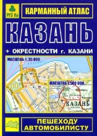Казань. Окрестности города. Карманный атлас